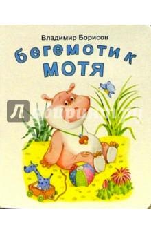 Борисов Владимир Бегемотик Мотя: Стихи