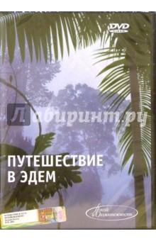 Путешествие в Эдем (DVD)