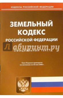Земельный кодекс Росийской Федерации (по состоянию на 22. 05. 06.)