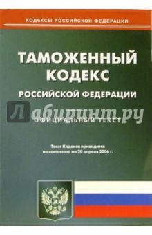 Таможенный кодекс Российской Федерации (по состоянию на 20 апреля 2006 года)