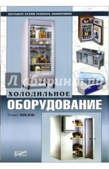 Холодильное оборудованиеВедение бизнеса<br>Книга рассматривает современное холодильное оборудование, применяемое на профессиональной кухне. В простой и доступной форме автор знакомит читателей с практическими возможностями, которые предоставляет тот или иной вид оборудования. Написанная совместно с технологами ведущих компаний, она наиболее полно охватывает все аспекты, связанные с выбором и эксплуатацией холодильного оборудования ресторанной кухни.<br>