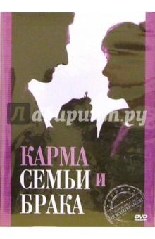Карма семьи и брака (DVD)