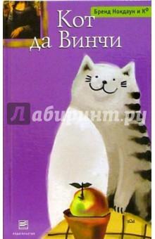Кот да Винчи от Лабиринт