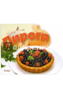 ПирогиВыпечка. Десерты<br>Умение печь пироги издавна считалось на Руси одним из главных достоинств женщины. Пироги, испеченные по приведенным рецептам, без сомнения, станут гордостью любой хозяйки и займут на вашем столе почетное место.<br>2-е издание.<br>