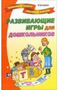 Бачурина Вероника Развивающие игры для дошкольников