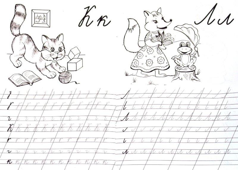 Иллюстрация 1 из 3 для Прописи: Учимся писать. Часть 1 | Лабиринт - книги. Источник: Лабиринт