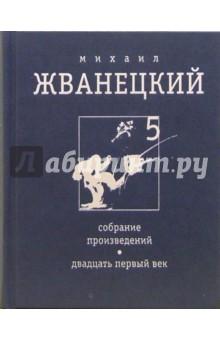 Жванецкий Михаил Михайлович Том 5 из Собрания произведений. Двадцать первый век