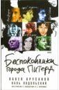 Крусанов Павел, Подольский Наль. Беспокойники города Питера: Сборник произведений