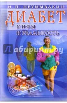 Неумывакин Иван Павлович Диабет: мифы и реальность