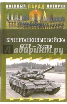 Ионин Сергей Бронетанковые войска СССР - России