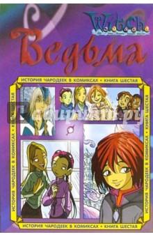 Истории чародеек в комиксах. Книга 6