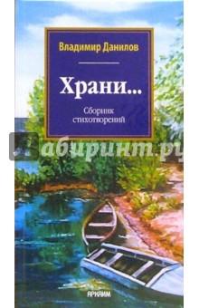 Данилов Владимир Павлович Храни... Сборник стихотворений