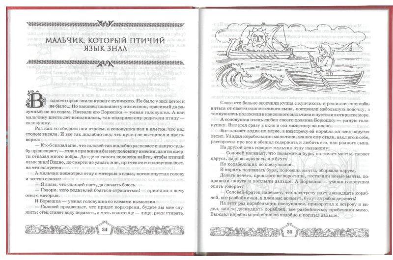 Иллюстрация 1 из 4 для Русские народные сказки: Гуси-лебеди + 32 золотые сказки | Лабиринт - книги. Источник: Лабиринт