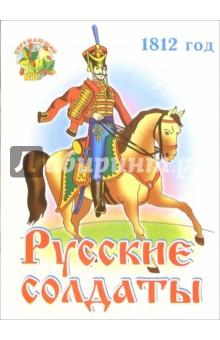 Раскраска: Русские солдаты 1812 год (Для детей 2-4 лет)