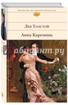 Анна КаренинаКлассическая отечественная проза<br>Анну Каренину Толстой называл романом широким и свободным. В основе этого определения - пушкинский термин свободный роман. Не фабульная завершенность положений, а творческая концепция определяет выбор материала и открывает простор для развития сюжетных линий. Роман широкого дыхания привлекал Толстого тем, что в просторную, вместительную раму без напряжения входило все то новое, необычайное и нужное, что он хотел сказать людям.<br>
