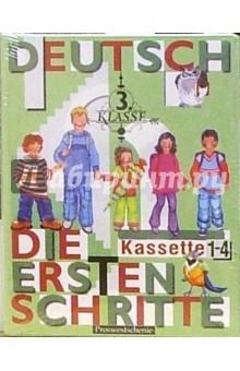 Аудиокассеты. Первые шаги: Немецкий язык 3 класс (4 штуки)