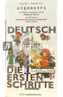 Аудиокассеты. Первые шаги: Немецкий язык 4 класс (3 штуки)