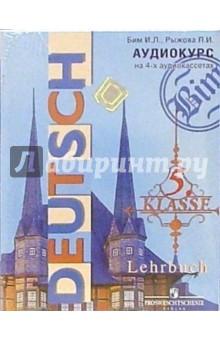 Аудиокассеты. Deutsch. Klasse 5: Немецкий язык: 5 класс (4 штуки)