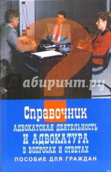 Адвокатская деятельность и адвокатура в вопросах и ответах (пособие для граждан)