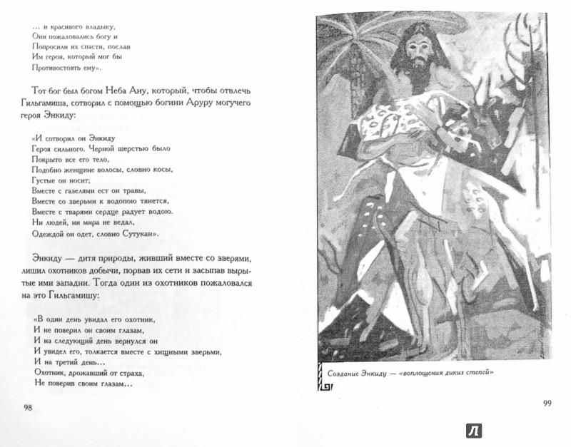 Иллюстрация 1 из 39 для В поисках вечности. Легенды и мифы Востока - Каптан, Вилкова | Лабиринт - книги. Источник: Лабиринт