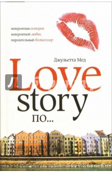 Love Story по