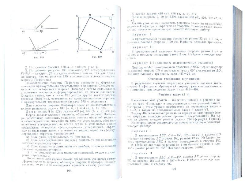 Иллюстрация 1 из 11 для Изучение геометрии в 7-9 классах. Пособие для учителей общеобразовательных учреждений - Атанасян, Юдина, Некрасов, Бутузов, Глазков | Лабиринт - книги. Источник: Лабиринт