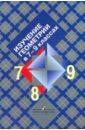 Изучение геометрии в 7-9  ...