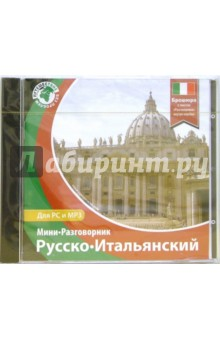 Русско-итальянский мини-разговорник (CDpc)