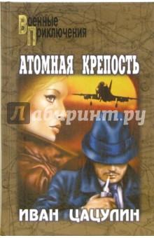 Атомная крепость: Роман