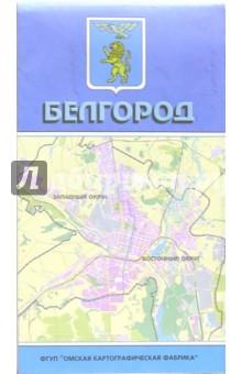 Карта Белгорода