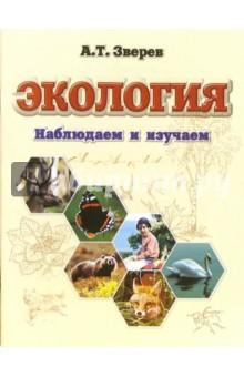 Зверев Анатолий Тихонович Экология. Наблюдаем и изучаем