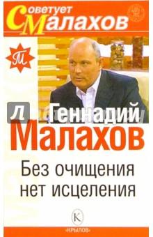 Малахов Геннадий Петрович Без очищения нет исцеления