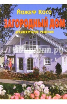 Косо Йожеф Загородный дом: Архитектурные решения