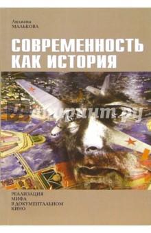 Малькова Лилиана Современность как история