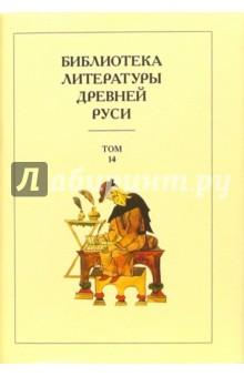 Библиотека литературы Древней Руси. В 20-ти томах. Том 14: XVI - начало XVII века