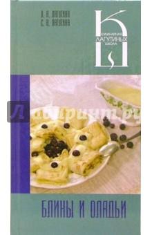 Блины и оладьи. Сборник кулинарных рецептов