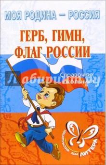 Герб, гимн, флаг России: Справочник школьника