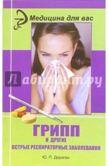 Дерягин Ю.П. Грипп и другие острые распираторные заболевания: Учебное пособие