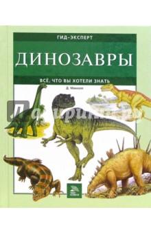 Динозавры. Все, что вы хотели знать