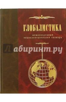 Глобалистика: Международный междисциплинарный энциклопедический словарь