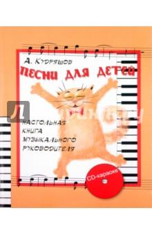 Кудряшов Александр Владимирович Песни для детей: настольная книга музыкального руководителя (+CD)