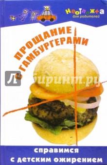 Вологодина Н.В. Прощание с гамбургерами: справимся с детским ожирением