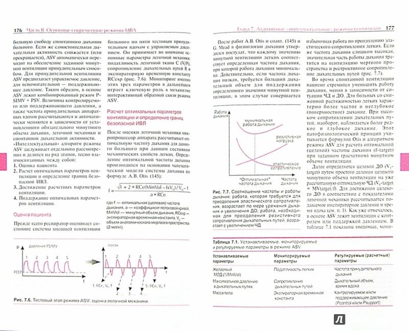 Иллюстрация 1 из 22 для Механическая вентиляция легких - Олег Сатишур | Лабиринт - книги. Источник: Лабиринт