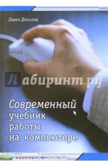 Данилов Павел Петрович Современный учебник работы на компьютере. Советы профессионала