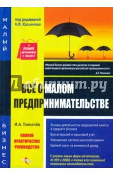 Толмачев Иван Алексеевич Все о малом предпринимательстве
