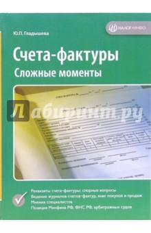 Гладышева Юлия Счета-фактуры. Сложные моменты
