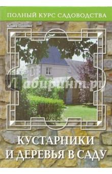 Попова Юлия Геннадьевна Кустарники и деревья в саду, или Дизайн сада с древесными растениями