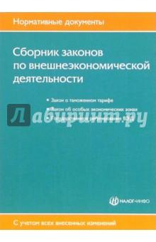 Сборник законов по внешнеэкономической деятельности