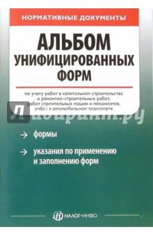 Альбом унифицированных форм по учету работ в капитальном строительстве и ремонтно-строительных работ