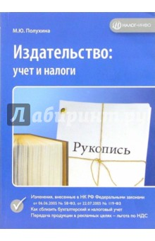 Полухина Марина Издательство: учет и налоги